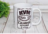"""Чашка для кума"""" Кум самый лучший"""", фото 1"""