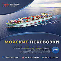 Грузоперевозки Одесса - Тилбери