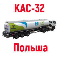 Карбамидно-аммиачная смесь КАС 32 (RSM) Польша