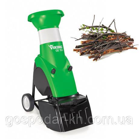 Садовый измельчитель VIKING GE 150 электрический