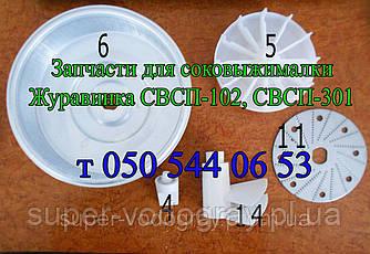 Запчасти к соковыжималке Журавинка СВСП -301, -102