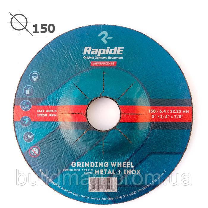 Диск шлифовальный по металлу 150 мм. Rapide