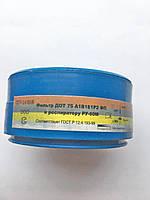 Фильтр к респиратору РУ-60М