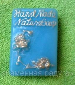 """Мыло """"HandMade NatureSoap"""""""