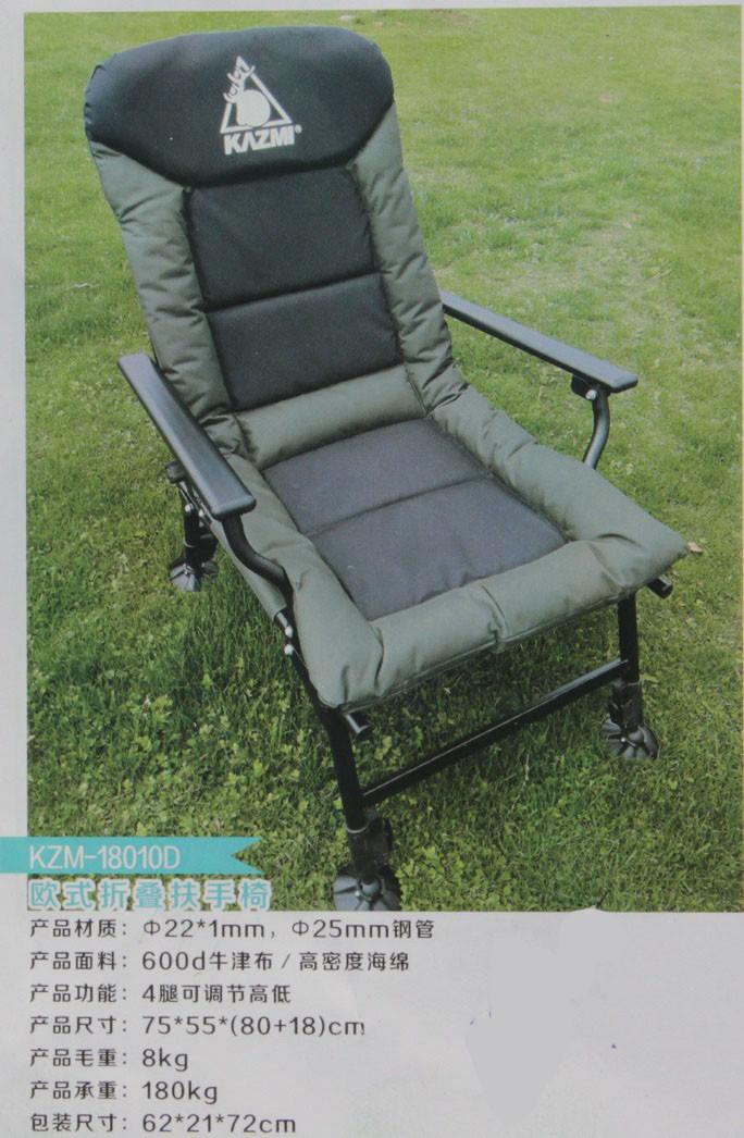 Кресло раскладное Kazmi KZM-18010D