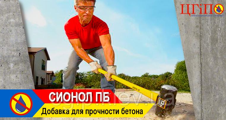 Добавка для  прочности бетона