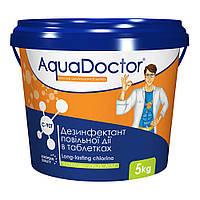 """Медленно растворимый хлор в таблетках по 200 г AquaDoctor """"C90-T"""" 5 кг (длительный хлор), фото 1"""