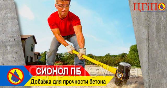 Добавка для прочности в бетон