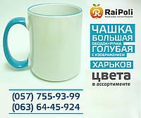 Чашка БОЛЬШАЯ голубая ручка, ободок с изображением