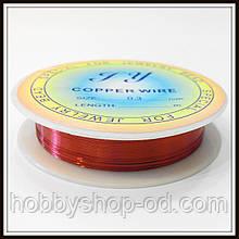 Дріт мідний діам. 0,3 мм колір червоний .(упаковка 10 бобін)