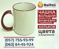 Чашка БОЛЬШАЯ вишнёвая ручка, ободок с изображением