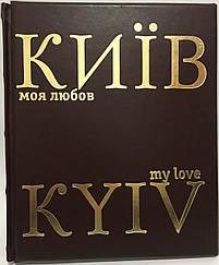 Київ, Моя Любов