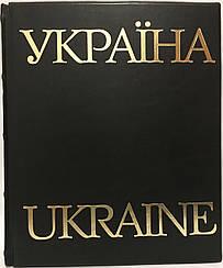 Україна (Фотоальбом)