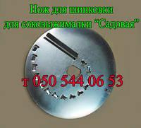 Нож для шинковки для соковыжималки Садовая СВШПП-302