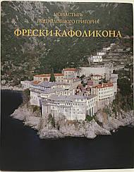 Николаос Зиас, Сотириос Кадас Фрески Кафоликона. Монастырь Преподобного Григория