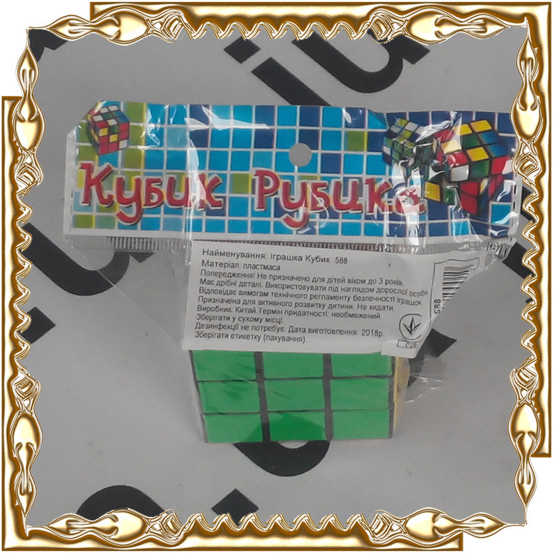 Кубик-рубик в кул. 5,5х5,5см. №588