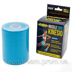 Пластырь эластичный Кинезио Тейп Kinesio Tape BC-5503-7,5