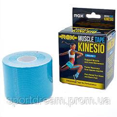 Пластырь эластичный Кинезио Тейп Kinesio Tape BC-5503-5
