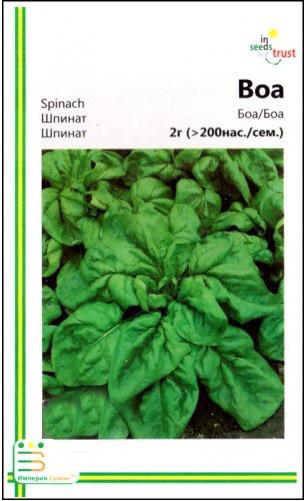 Семена шпината Боа 2 г, Империя семян
