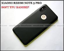 Мягкий не скользкий черный бампер Soft Touch для Xiaomi Redmi Note 5 Pro