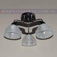 Люстра припотолочная IMPERIA трехламповая LUX-550005