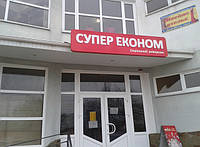 """Тележки и корзины в универсам """"Супер Економ"""""""
