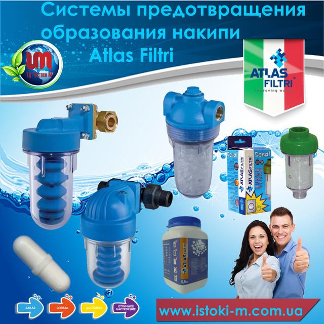 купить фильтр от накипи atlas dosaplus_dosafos_dosal_polyphosphare loose crystals