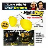 Антиблікові Окуляри нічного бачення Night View Glasses, фото 3