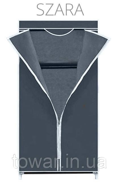 ШКАФ для одежды 150 x 70 x 45 см
