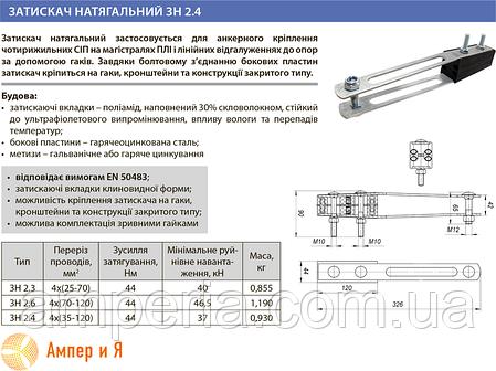 Зажим анкерный ЗН 2,4 4х(35-120) ЛИЗО, фото 2