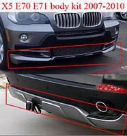 Накладки переднего и заднего бампера BMW X5 E70 (ABS-пластик)