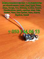 Микровыключатель для газовой колонки с монтажной планкой - Амина, Дион, Termaxi, Rocterm, Matrix, AquaHeat
