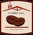 coffecasa.com.ua - доставка по всей Украине