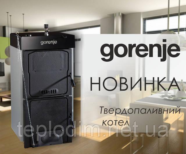 Твердопаливний котел GORENJE ECO HEAT UN – найкращий вибір для систем центрального опалення