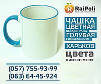 Чашка голубая ручка, ободок с изображением