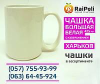 Чашка БОЛЬШАЯ белая с изображением