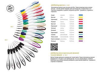 Гачок Addi   з ергономічною ручкою   16 см   2-8 мм