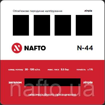 N44 - Cчетчик для дизельного топплива, проточность 100 л/мин, 1%