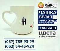 Чашка керамическая белая ручка-сердце с изображением