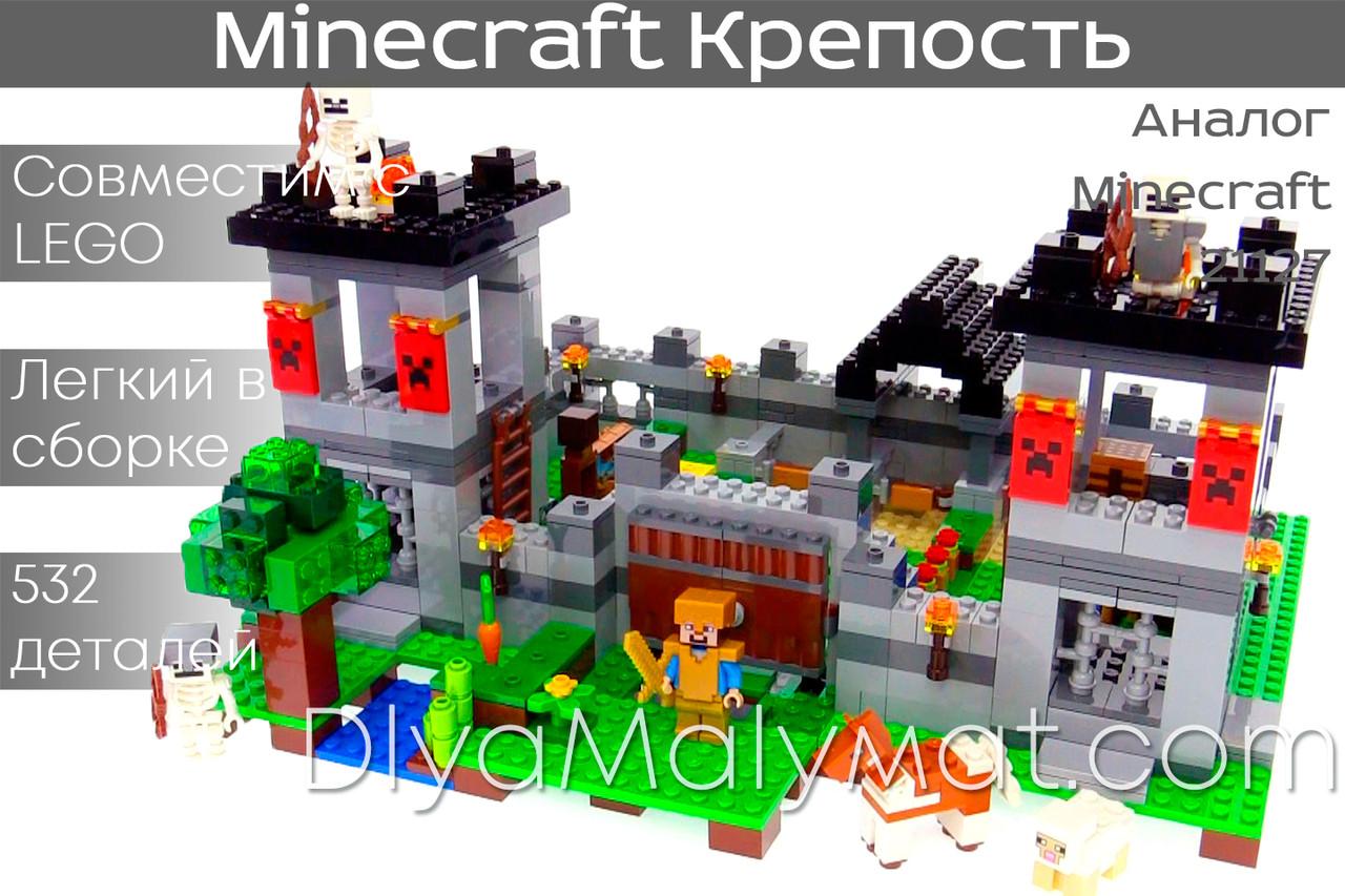 """Конструктор лего майнкрафт Аналог Lego Minecraft Lepin 18005 """"Крепость"""", 523 дет"""