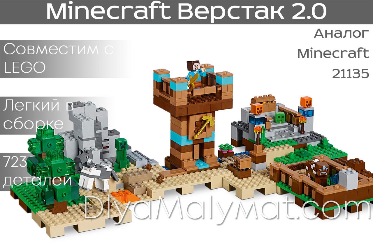 """Конструктор Майнкрфт """"Верстак 2.0"""" Bela 10733 (аналог Lego Minecraft, лего майнкрафт 21135) 723 дет"""