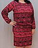 Костюм с юбкой большого размера красный