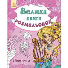 """Большая книга расскрасок """"Принцеси"""""""