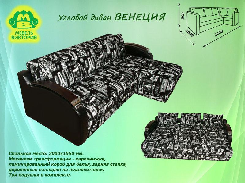 угловой диван венеция продажа цена в харькове диваны от интернет