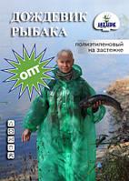 Плащ дождевик рыбацкий полиэтиленовый на застёжке оптом