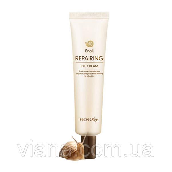 Восстанавливающий крем для кожи вокруг глаз с экстрактом слизи улитки SECRET KEY SnailRepairing Eye Cream 30