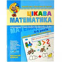 Цікава математика. Високий рівень. Малятко 4–6 років Федиенко 114083/294581