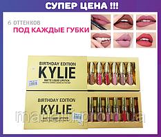 Набор жидких матовых помад KYLIE Birthday Edition 6 шт., Качество