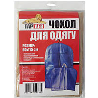 Флизелиновый чехол сумка размер 60х115 cм