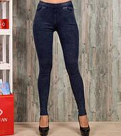 Женские джинсы/джеггинсы стрейч,синие